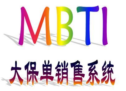 MBTI大保单销售系统公开课(广州